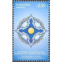 Армения 2012 Договор о коллективной безопасности