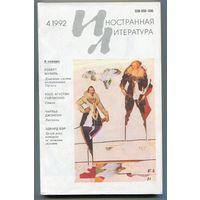 """Журнал """"Иностранная литература"""", 4.1992"""