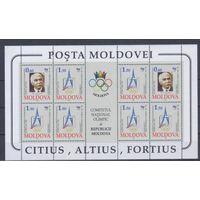 [1007] Молдова 1994. Спорт.Олимпика. МАЛЫЙ ЛИСТ.