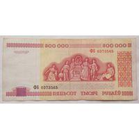 Республика Беларусь 500000 рублей образец 1998 ФБ
