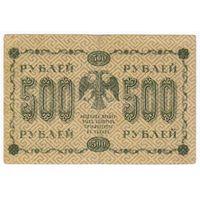 500 рублей 1918 год  серия АА 085 Пятаков Гейльман