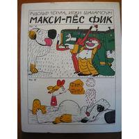 Рудольф Чехура Макси-пёс Фик // Иллюстратор: Иржи Шаламоун