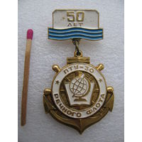 Знак. 50 лет ПТУ-30 Речного флота