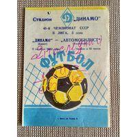Динамо (Брест)-Автомобилист (Тирасполь)-1982
