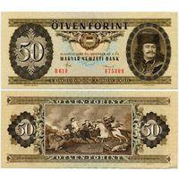 Венгрия. 50 форинтов (образца 1986 года, P170g, XF)