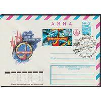 1979 - День космонавтики _СГ - Москва
