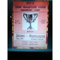 14.05.1975--Динамо Киев СССР--Ференцварош Венгрия-финал кубка кубков игра в Базеле
