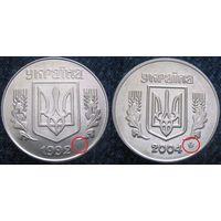 W: Украина 5 копеек 1992 + 2004 = РАЗНЫЕ (1121)