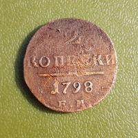 2 копейки 1798 год. ЕМ.
