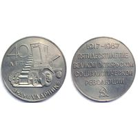 1967 г. 40 лет з-ду Ударник