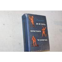 Книга П.Игнатов жизнь простого человека 1957