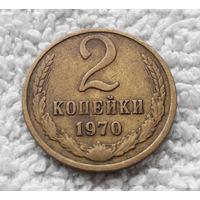 2 копейки 1970 СССР #07