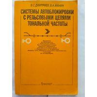 В. С. Дмитриев, В. А. Минин. Системы автоблокировки с рельсовыми цепями тональной частоты.