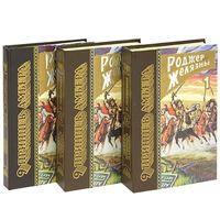 Девять принцев Амбера (комплект из 3 книг)