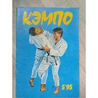 Кэмпо 5-1995