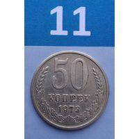 50 копеек 1973 года СССР.