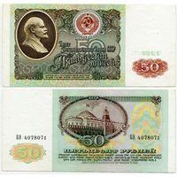 СССР. 50 рублей (образца 1991 года, P241, XF) [серия БЭ]