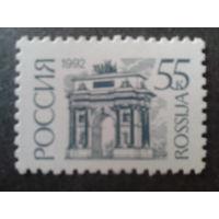 Россия 1992 стандарт 55 коп