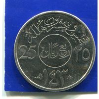 Саудовская Аравия 25 халала 2009