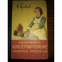 Книга Домашнее консервирование пищевых продуктов