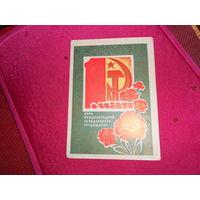 Почтовая карточка 1972 год.Прошла почту.ХудожникВ.Кондратюк. Состояние на скане.
