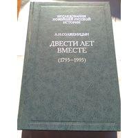 А. И. Солженицын. Двести лет вместе. (1795-1995). Часть 1.