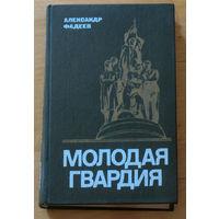 Александр Фадеев Молодая Гвардия.