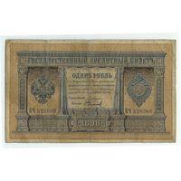 Россия, 1 рубль 1898 год, Плеске - Наумов