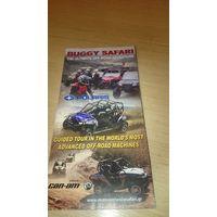 Буклет Safari