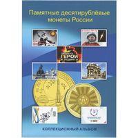 Альбом-планшет на 70 монет 10 рублей, блистерный. /993229/