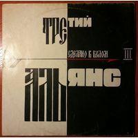 LP АЛЬЯНС - Третий альбом, Сделано в белом (1992)