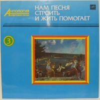 Антология советской песни. Нам песня строить и жить помогает (3)