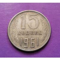 15 копеек 1961 СССР #02