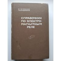 Справочник по электромагнитным реле