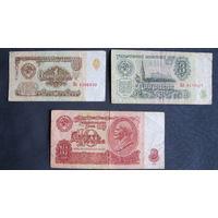 Банкноты СССР 1, 3 и 10 рублей образца 1961 года