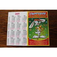 Календарь гороскоп 2011. Скорпион. Не сложен
