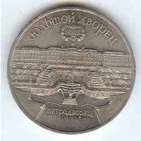 5 рублей 1990 г. Большой дворец. Петродворец.#3