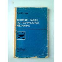 В.И.Сетков. Сборник задач по технической механике, М: Стройиздат: 1982