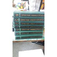 Справочник машиностроителя в 6 томах без первого тома