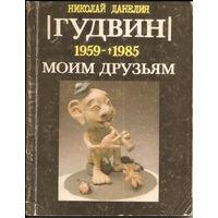 Николай Данелия. (Гудвин) 1959-1985. Моим друзьям