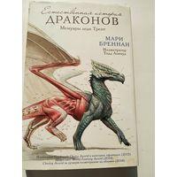 Мари Бреннан Естественная история драконов