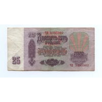 СССР. 25 рублей образца 1961 года.