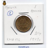 1 драхма Греция 1978 года (#2)