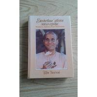 Книга. Ежедневные цветы моего сердца. Мудрость,Любовь и Свет Медитации.