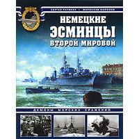 Немецкие эсминцы Второй мировой. Демоны морских сражений