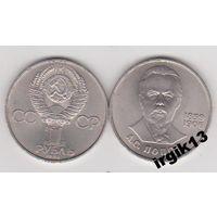 1 рубль 1984 года Попов