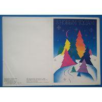Кiтаева Е. З Новым годам! (Китаева Е. С Новым годом!) 1986 г. Падвоеная. Падпiсана.