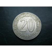 20 динаров 1985 г. Югославия.