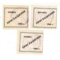 Приглашение ( талон) за водкой г.Витебск 1990 г. Три штуки. С 1 рубля !