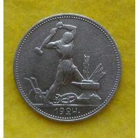 Полтинник 1924 г Серебро Сохран